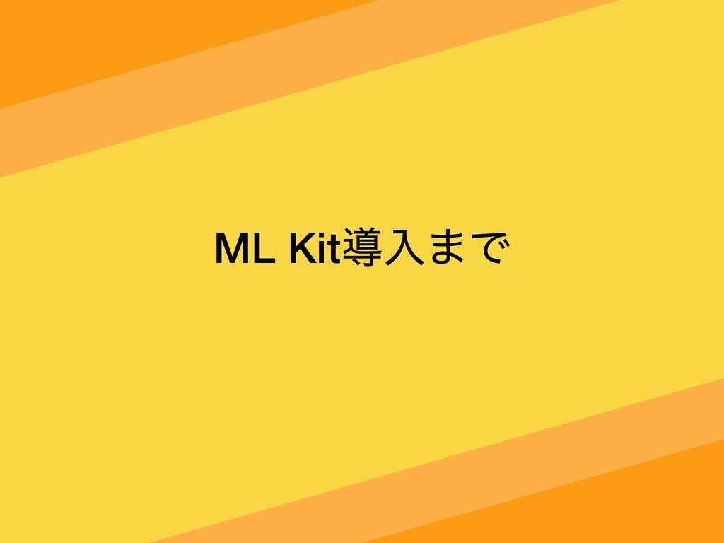 ML Kitಋೖ·Ͱ