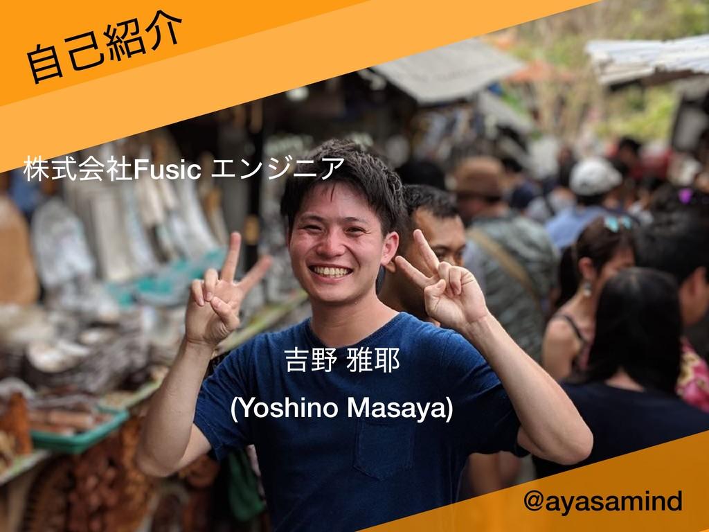 ࣗݾհ גࣜձࣾFusic ΤϯδχΞ ٢ խ (Yoshino Masaya) @ay...
