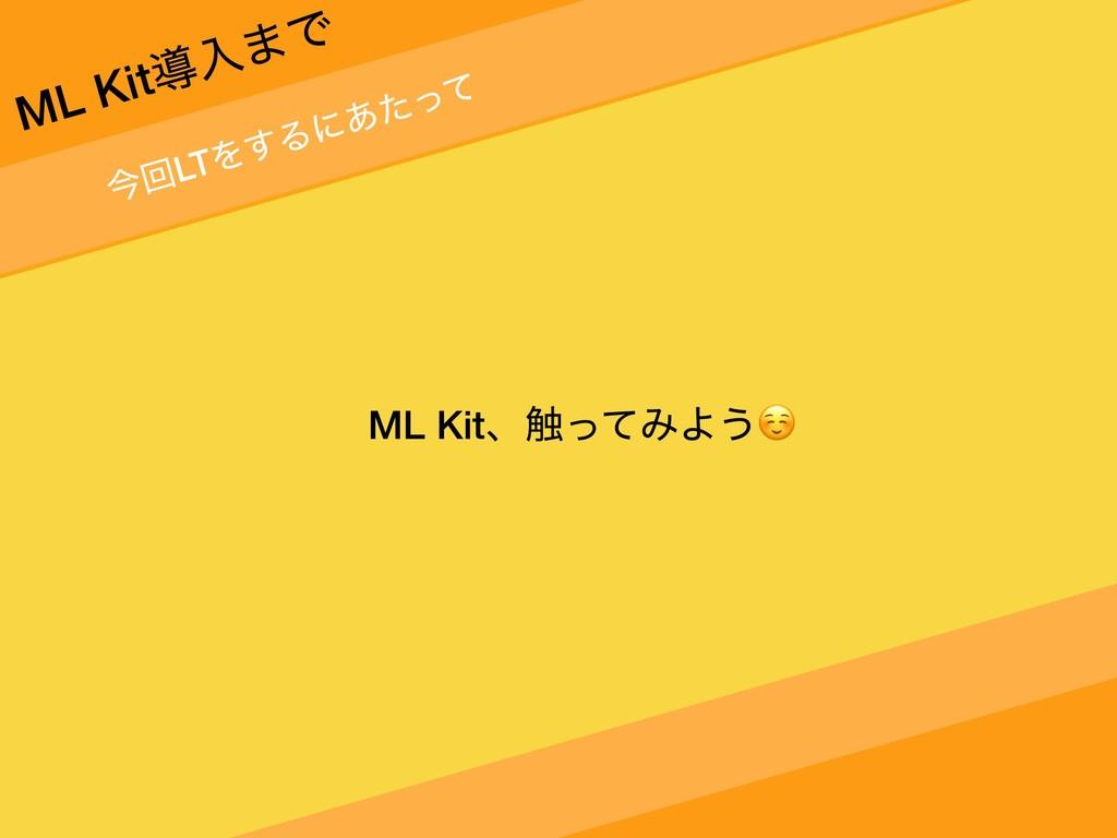 ࠓճLTΛ͢Δʹ͋ͨͬͯ ML Kitಋೖ·Ͱ ML Kitɺ৮ͬͯΈΑ͏☺