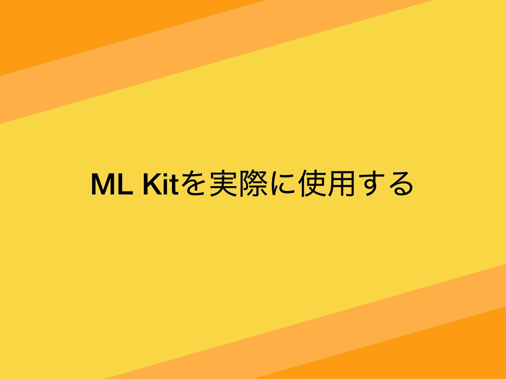 ML KitΛ࣮ࡍʹ༻͢Δ