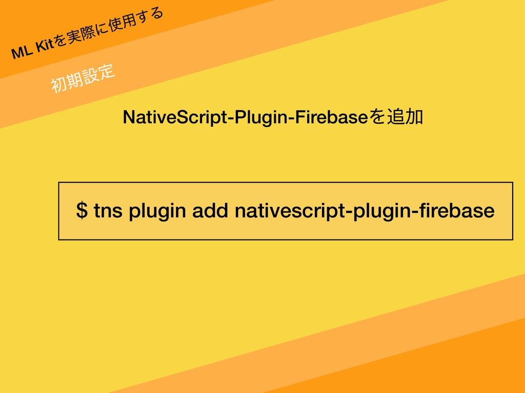 ML KitΛ࣮ࡍʹ༻͢Δ ॳظઃఆ NativeScript-Plugin-Firebas...