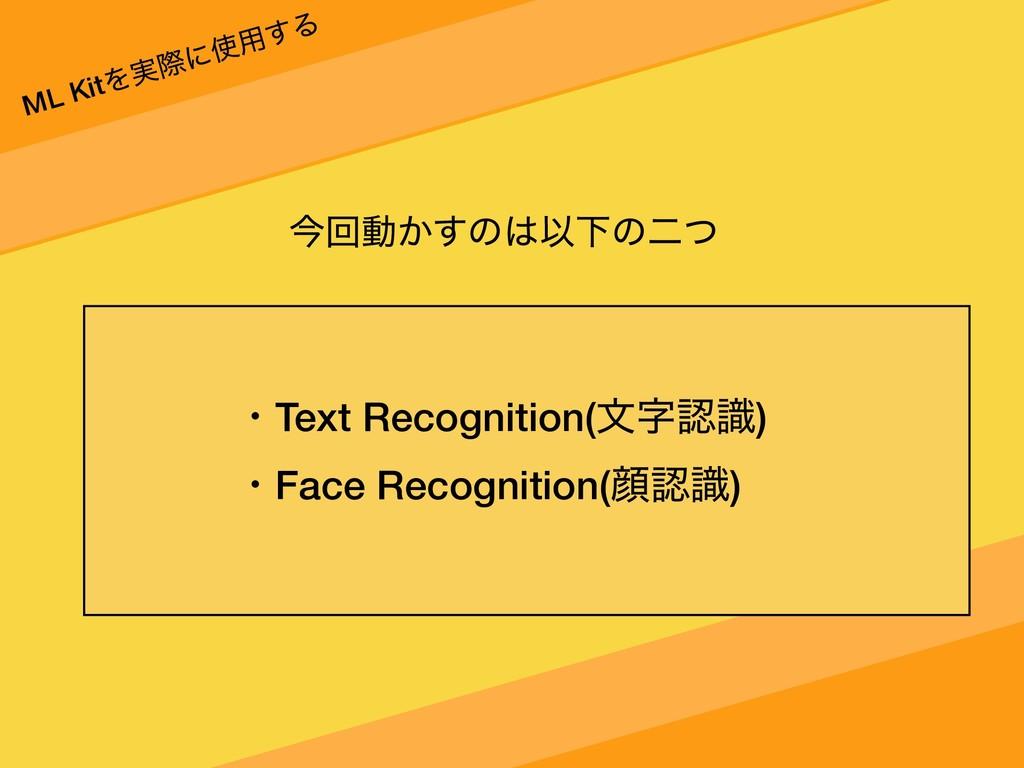 ࠓճಈ͔͢ͷҎԼͷೋͭ ML KitΛ࣮ࡍʹ༻͢Δ ɾText Recognition(จ...