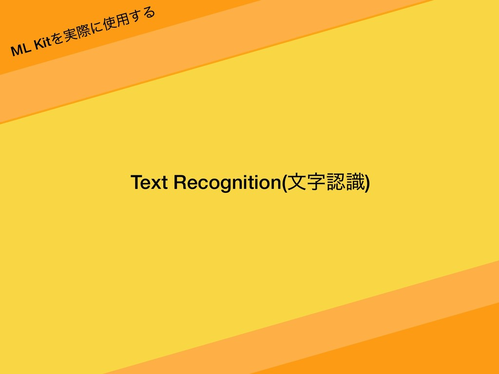 Text Recognition(จࣝ) ML KitΛ࣮ࡍʹ༻͢Δ