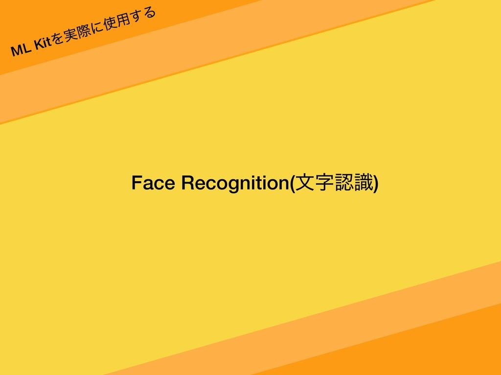 Face Recognition(จࣝ) ML KitΛ࣮ࡍʹ༻͢Δ