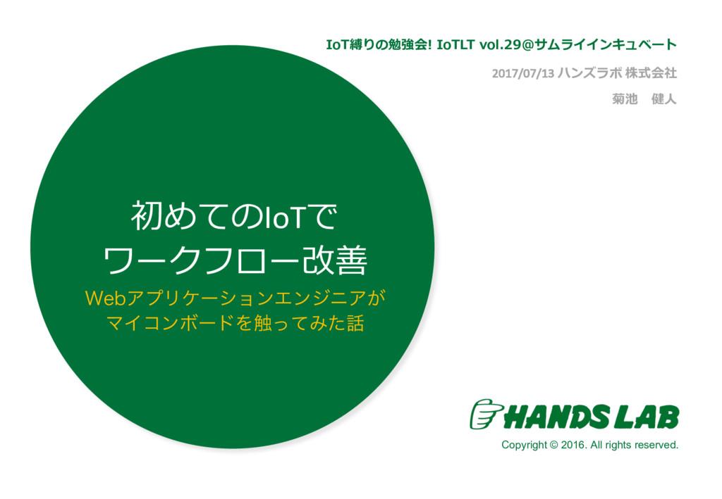 2017/07/13 ハンズラボ 株式会社 菊池 健⼈ 8FCΞϓϦέʔγϣϯΤϯδχΞ͕ Ϛ...