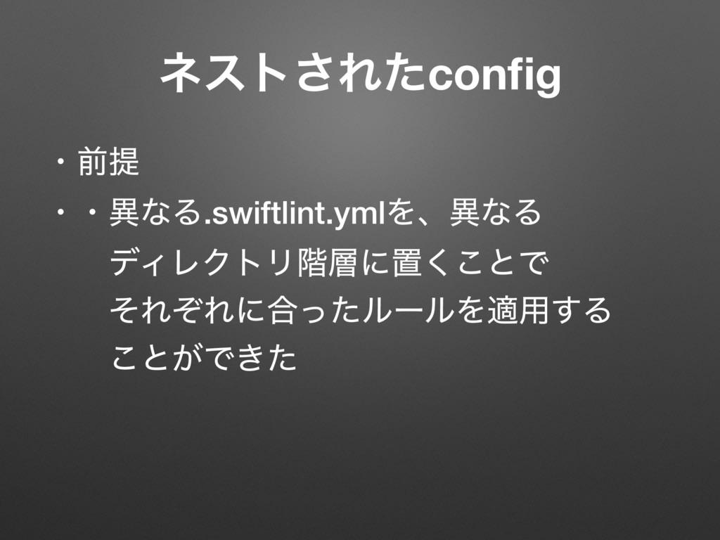ɾલఏ ɾɾҟͳΔ.swiftlint.ymlΛɺҟͳΔ ɹɹσΟϨΫτϦ֊ʹஔ͘͜ͱͰ ɹ...