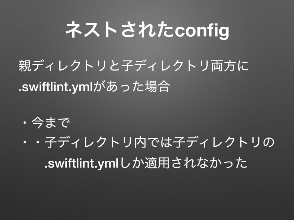 σΟϨΫτϦͱࢠσΟϨΫτϦ྆ํʹ .swiftlint.yml͕͋ͬͨ߹ ɾࠓ·Ͱ ɾɾ...