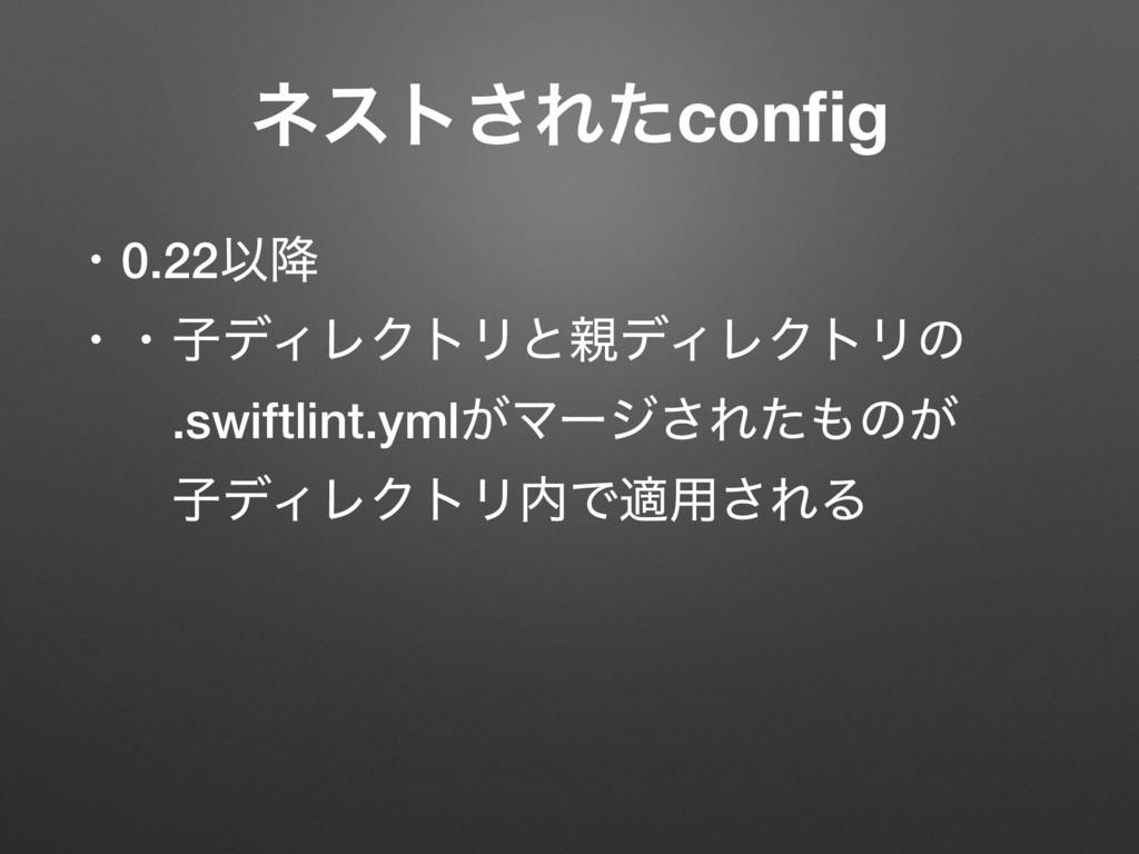 ɾ0.22Ҏ߱ ɾɾࢠσΟϨΫτϦͱσΟϨΫτϦͷ ɹɹ.swiftlint.yml͕Ϛʔδ...