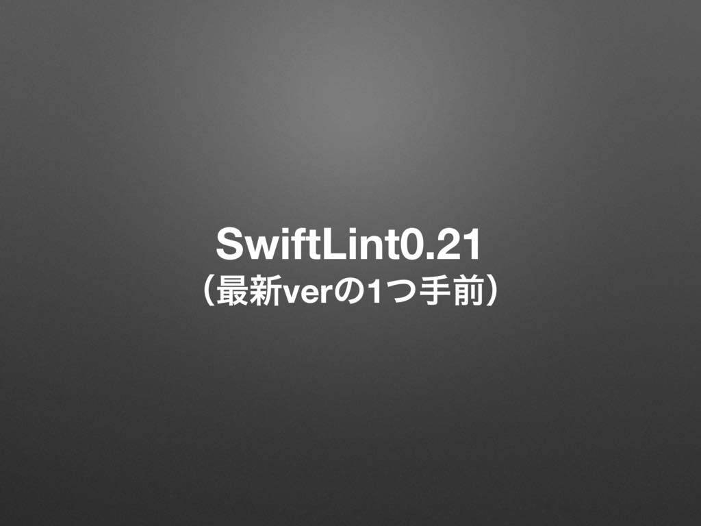 SwiftLint0.21 ʢ࠷৽verͷ1ͭखલʣ