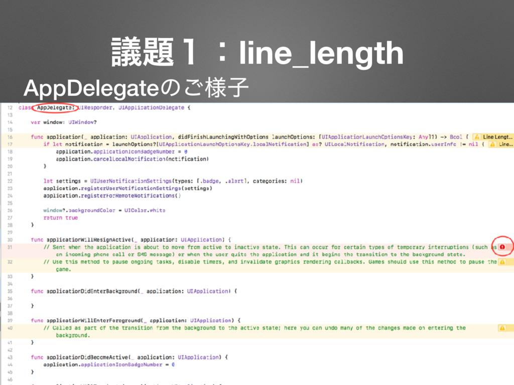 AppDelegateͷ༷͝ࢠ ٞ̍ɿline_length