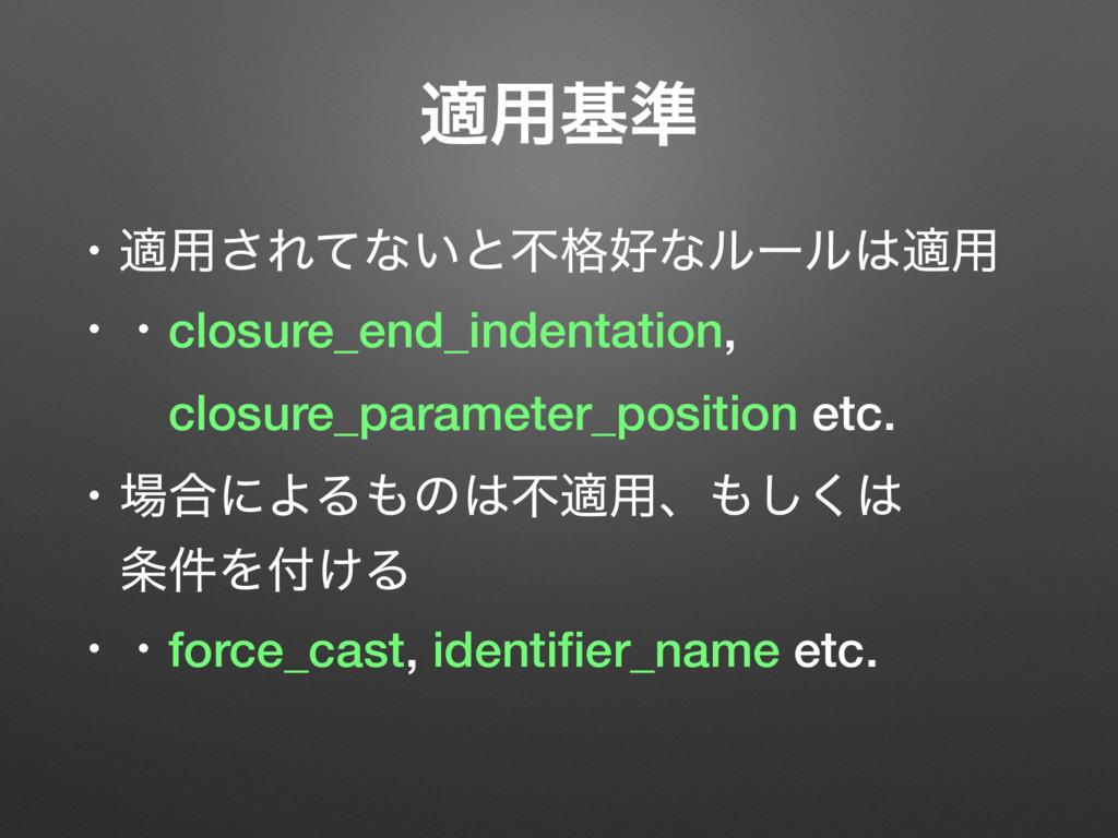 ɾద༻͞Εͯͳ͍ͱෆ֨ͳϧʔϧద༻ ɾɾclosure_end_indentation, ...