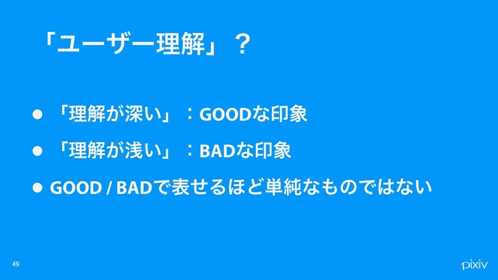 • ʮཧղ͕ਂ͍ʯɿGOODͳҹ • ʮཧղ͕ઙ͍ʯɿBADͳҹ • GOOD / BAD...