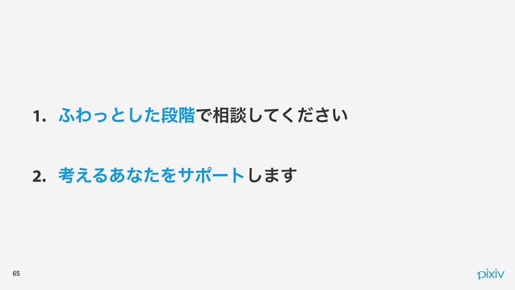 1. ;Θͬͱͨ͠ஈ֊Ͱ૬ஊ͍ͯͩ͘͠͞ 2. ߟ͑Δ͋ͳͨΛαϙʔτ͠·͢