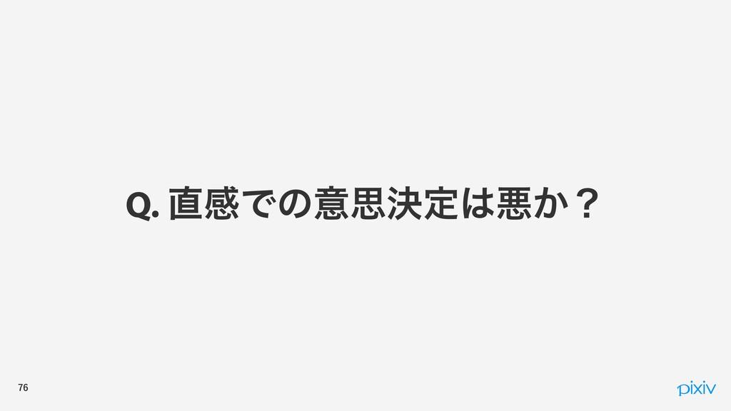 Q. ײͰͷҙࢥܾఆѱ͔ʁ
