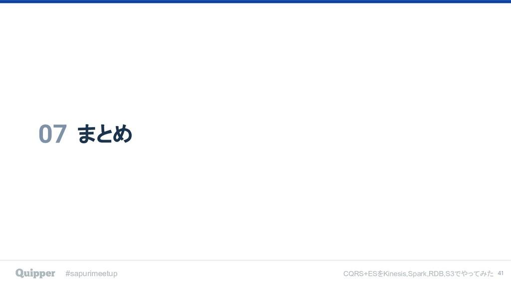 #sapurimeetup CQRS+ESをKinesis,Spark,RDB,S3でやってみ...