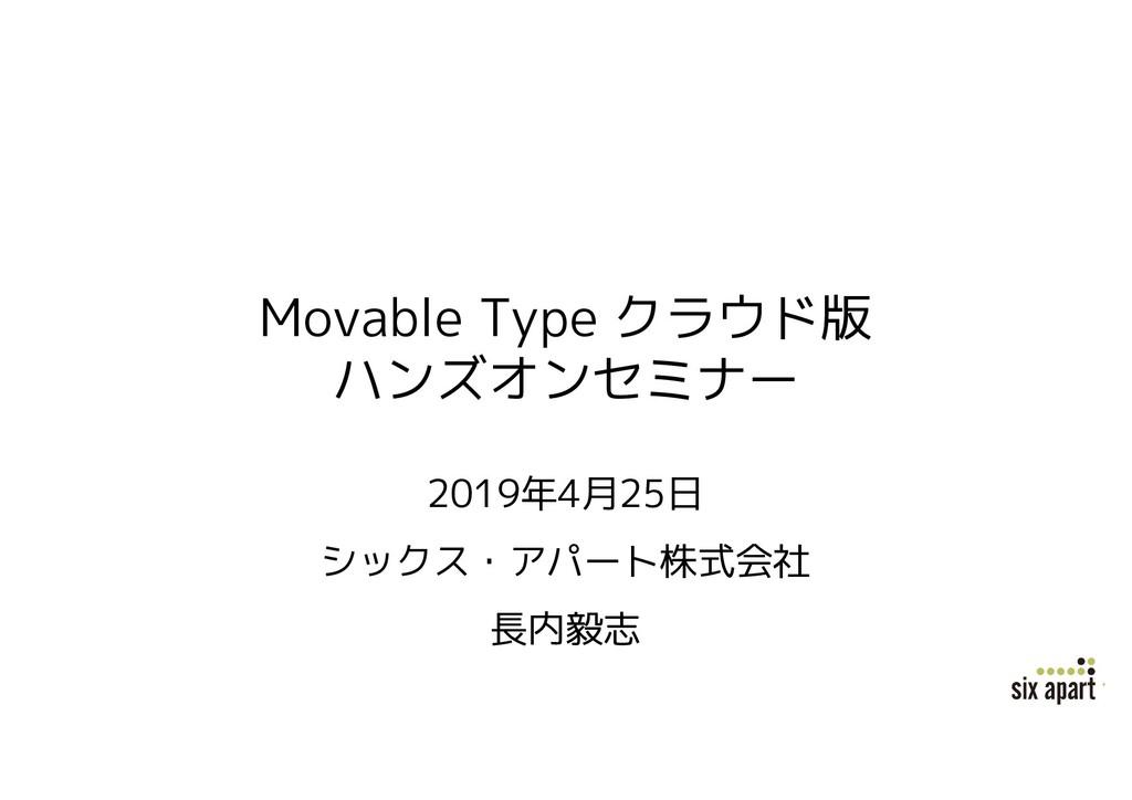 Movable Type クラウド版 ハンズオンセミナー 2019年4月25日 シックス・アパ...