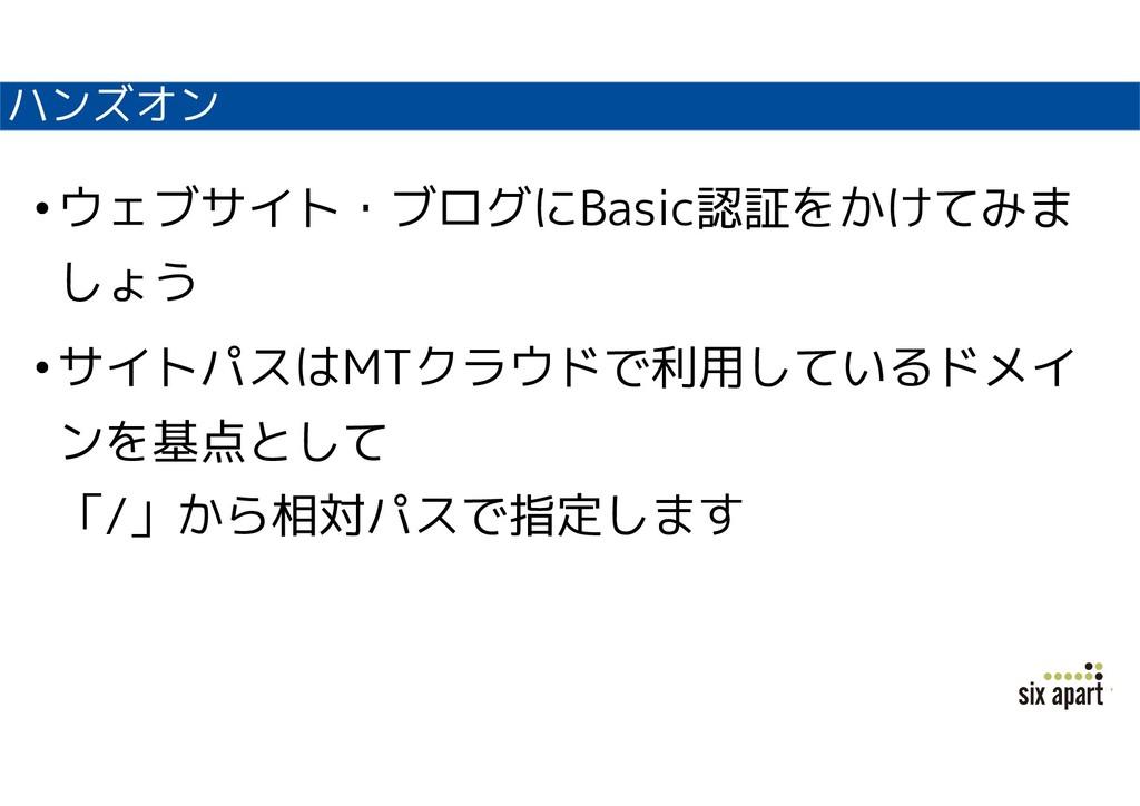 ハンズオン •ウェブサイト・ブログにBasic認証をかけてみま しょう •サイトパスはMTクラ...