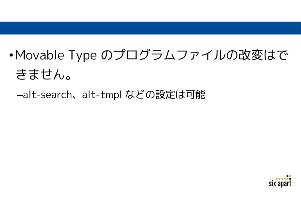 •Movable Type のプログラムファイルの改変はで きません。 –alt-search...