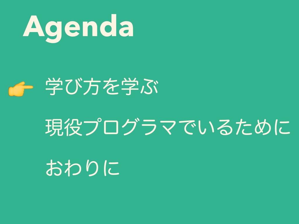Agenda ֶͼํΛֶͿ ݱϓϩάϥϚͰ͍ΔͨΊʹ ͓ΘΓʹ