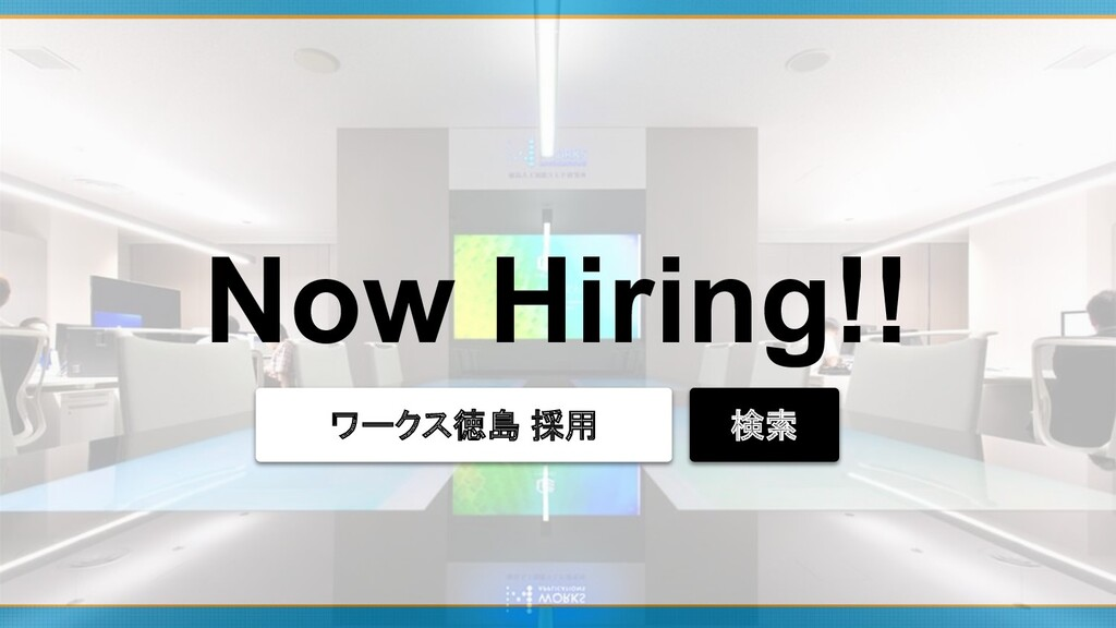 Now Hiring!! ワークス徳島 採用 検索