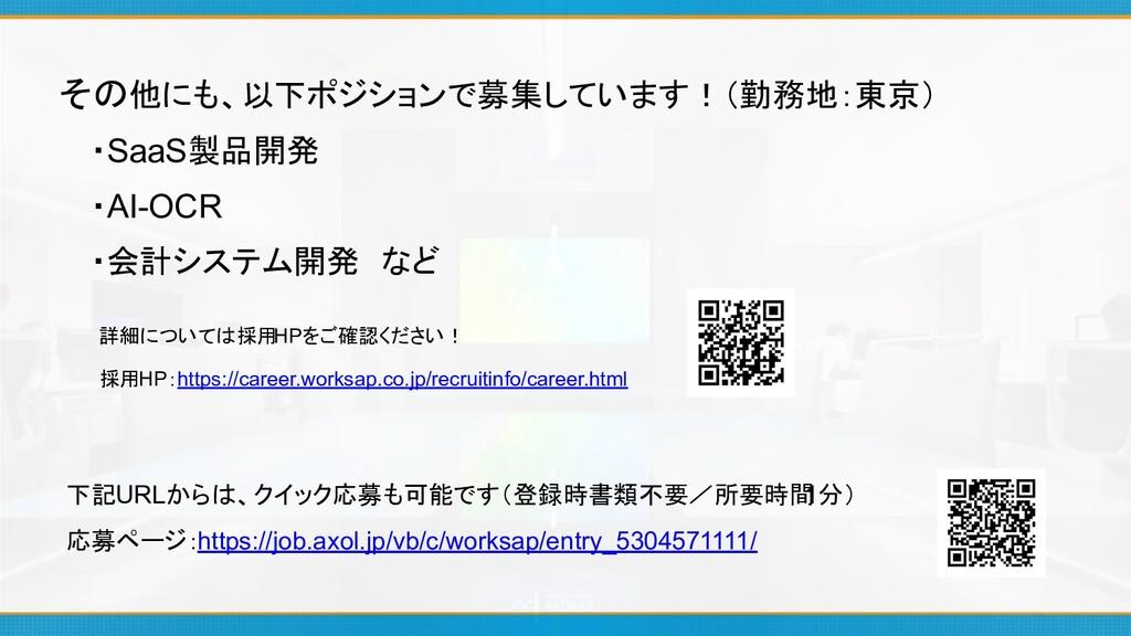 その他にも、以下ポジションで募集しています!(勤務地:東京)  ・SaaS製品開発  ・AI-...