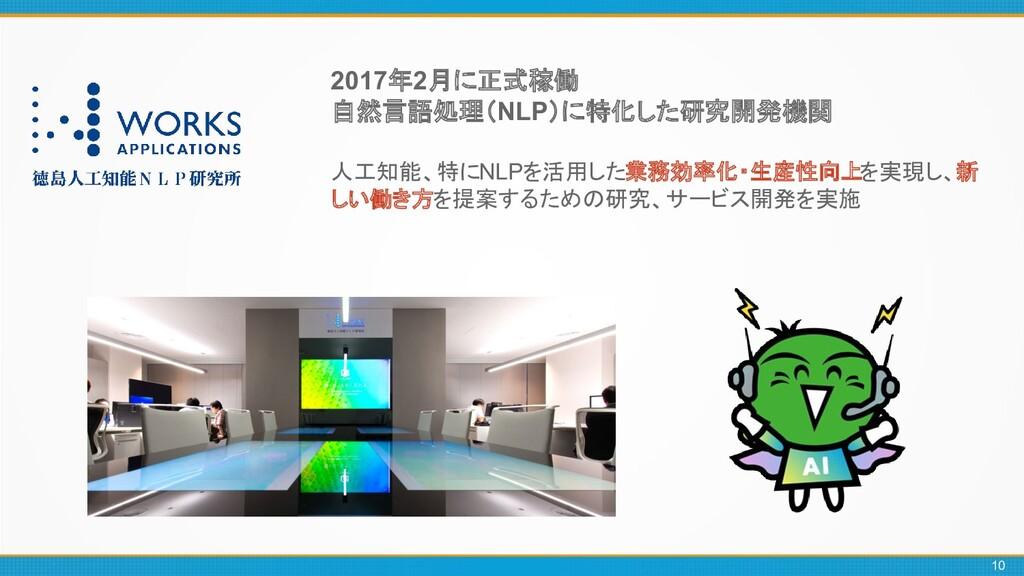 2017年2月に正式稼働 自然言語処理(NLP)に特化した研究開発機関  人工知能、特にNL...