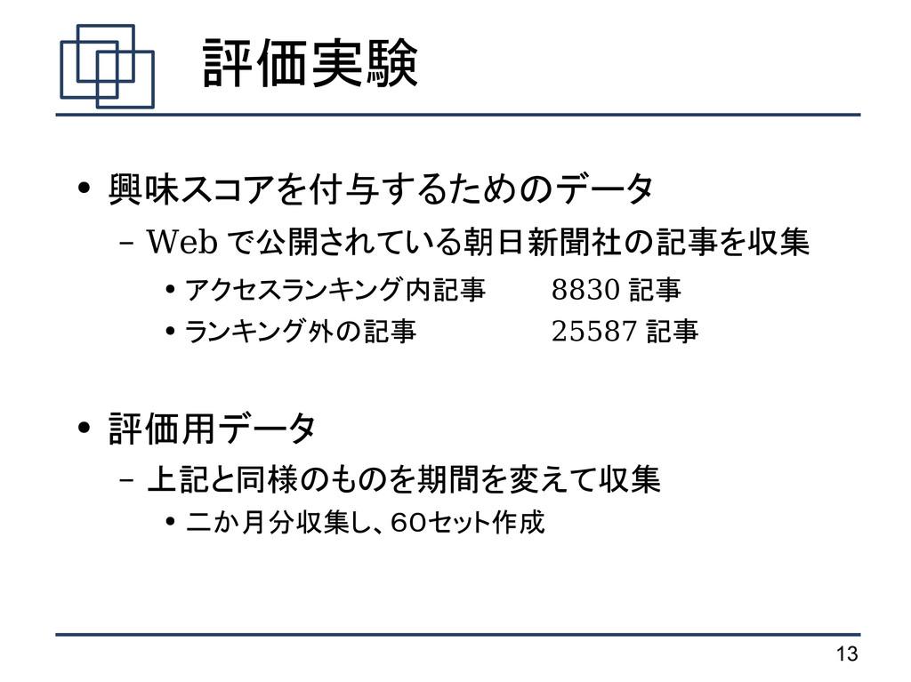 13  評価実験 ● 興味スコアを付与するためのデータ – Web で公開されている朝日新聞社...
