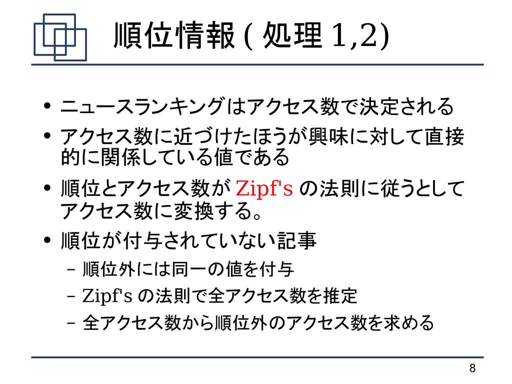 8  順位情報 ( 処理 1,2) ● ニュースランキングはアクセス数で決定される ● アクセ...