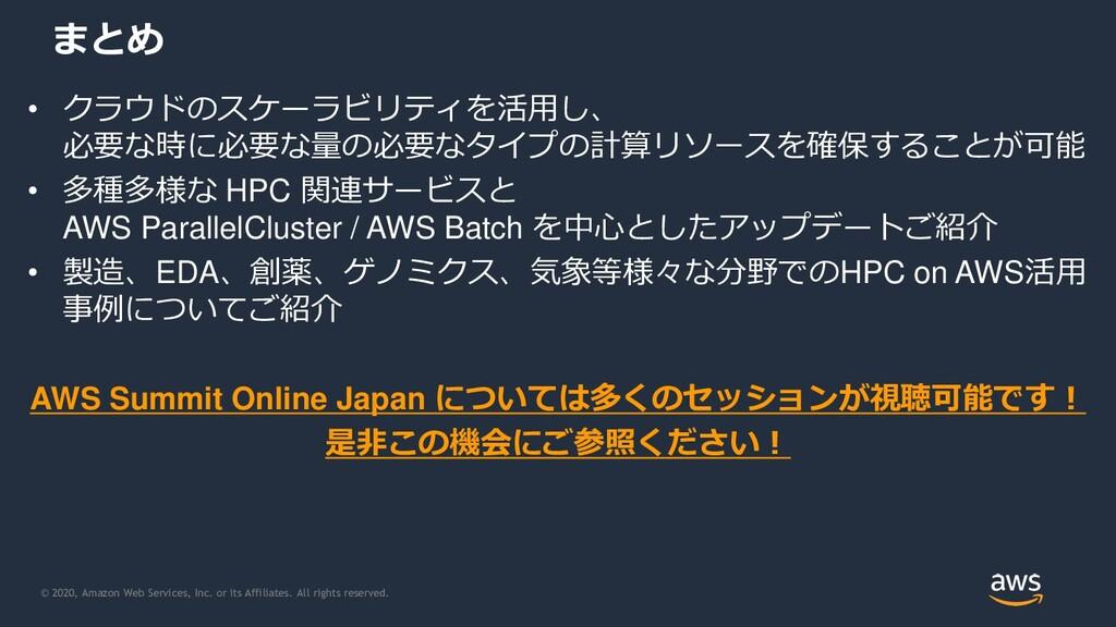 © 2020, Amazon Web Services, Inc. or its Affili...