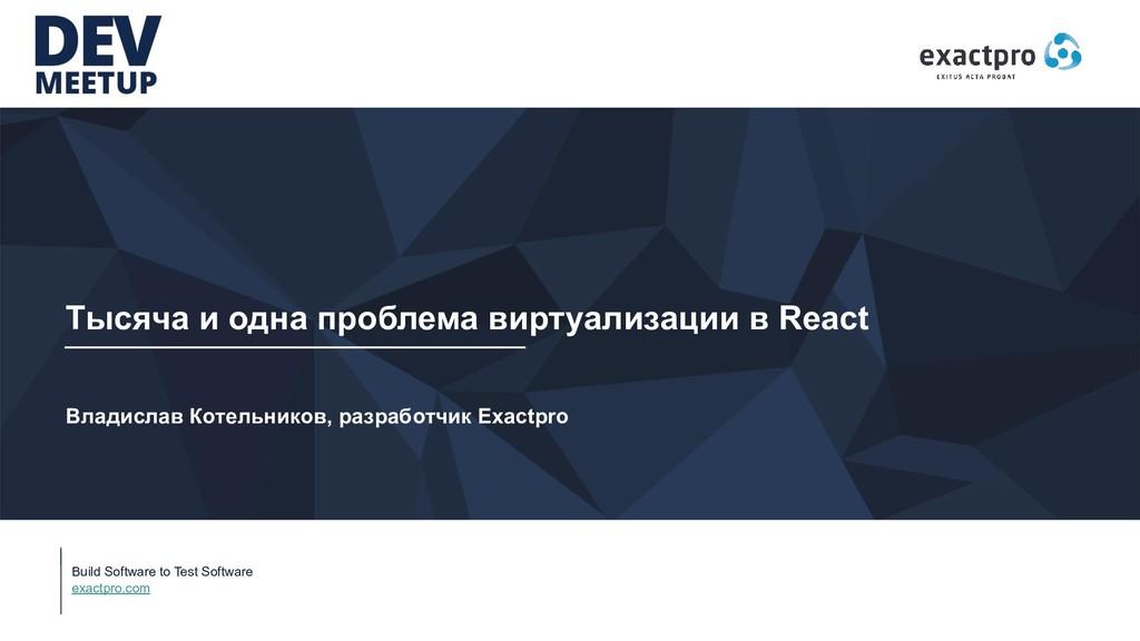 Build Software to Test Software exactpro.com Ты...