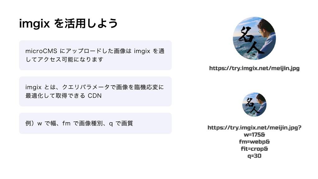 imgix を活⽤しよう microCMS にアップロードした画像は imgix を通 してア...