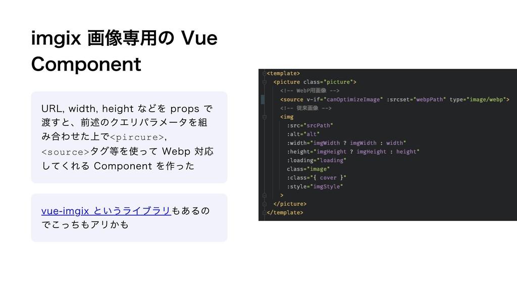 imgix 画像専⽤の Vue Component URL, width, height など...