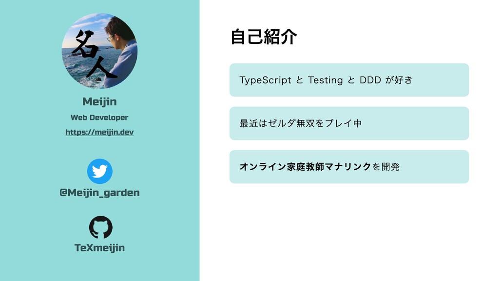 ⾃⼰紹介 TypeScript と Testing と DDD が好き 最近はゼルダ無双をプレ...