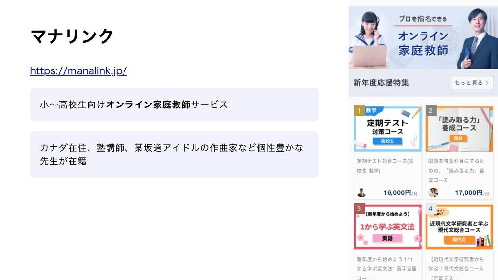 マナリンク https://manalink.jp/ ⼩〜⾼校⽣向けオンライン家庭教師サービス...