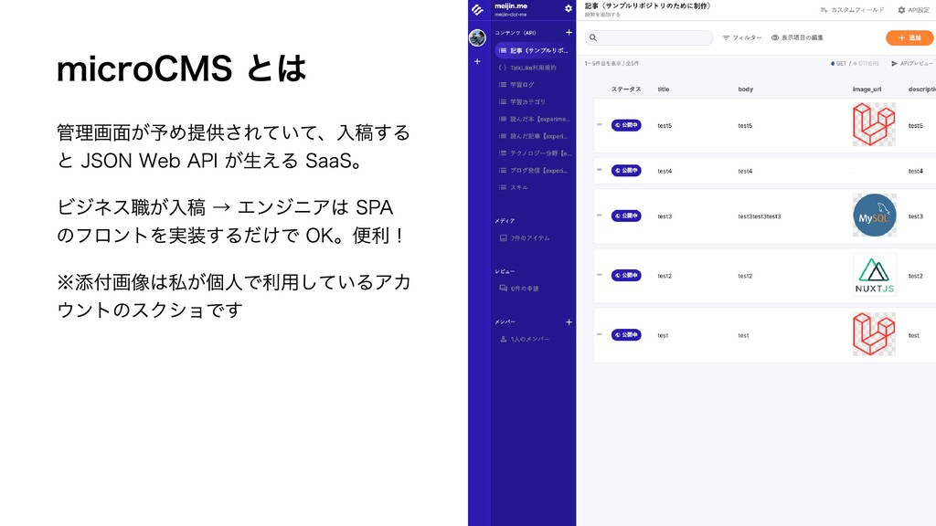 microCMS とは 管理画⾯が予め提供されていて、⼊稿する と JSON Web API ...