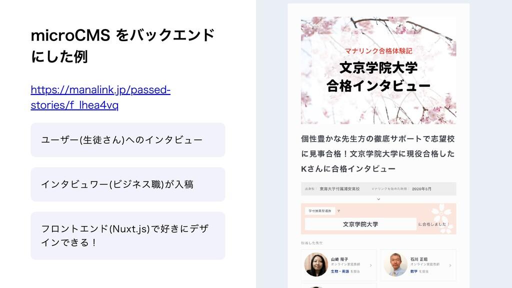 microCMS をバックエンド にした例 https://manalink.jp/passe...