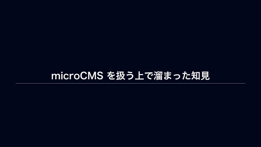 microCMS を扱う上で溜まった知⾒