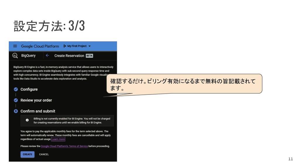 設定方法: 3/3 11 確認するだけ。ビリング有効になるまで無料の旨記載されて ます。