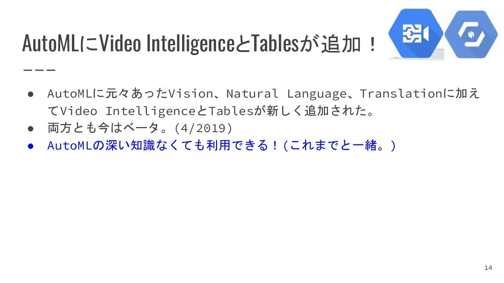 AutoMLにVideo IntelligenceとTablesが追加! ● AutoMLに元...