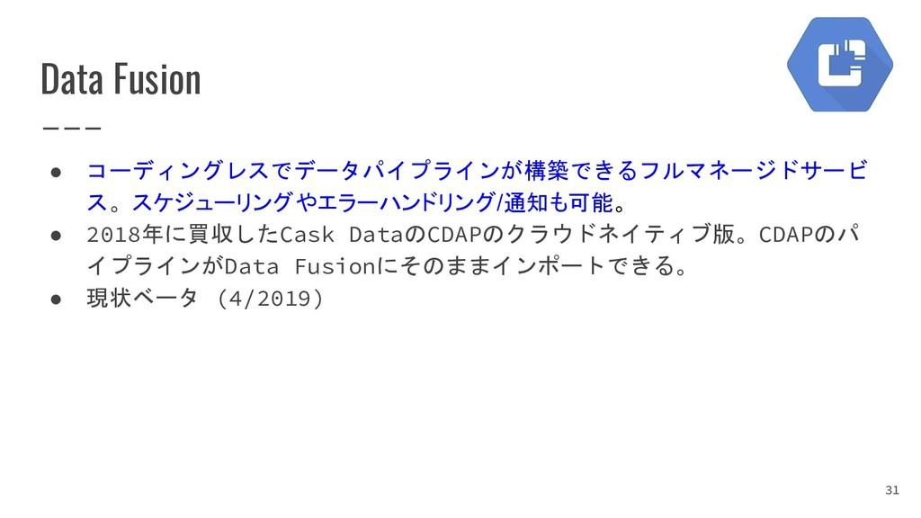 Data Fusion ● コーディングレスでデータパイプラインが構築できるフルマネージドサー...