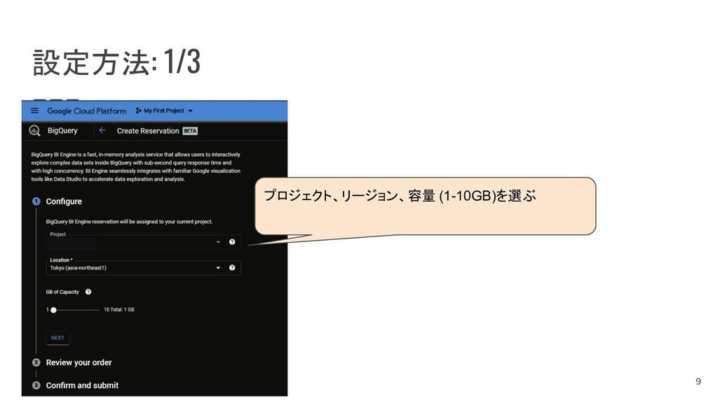 設定方法: 1/3 9 プロジェクト、リージョン、容量 (1-10GB)を選ぶ