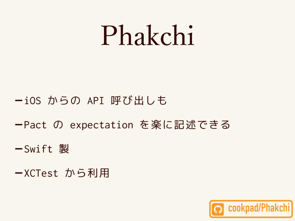 1IBLDIJ -iOS からの API 呼び出しも -Pact の expectation ...