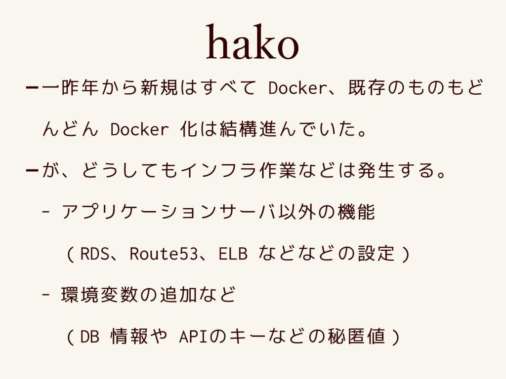 -一昨年から新規はすべて Docker、既存のものもど んどん Docker 化は結構進んでい...
