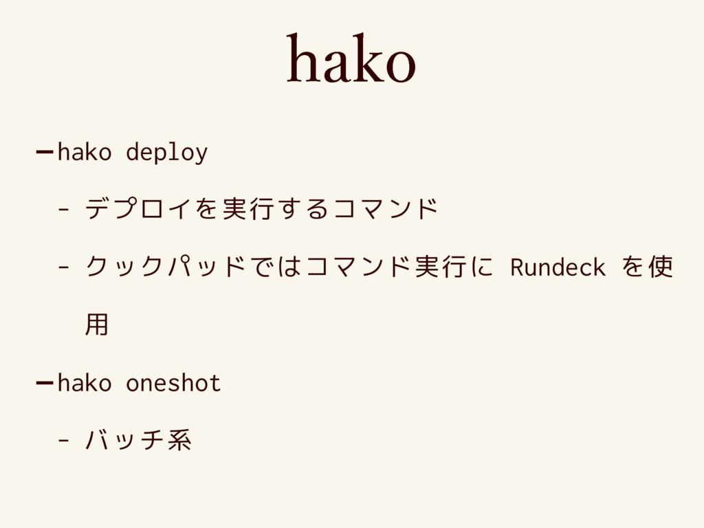 -hako deploy - デプロイを実行するコマンド - クックパッドではコマンド実行に ...
