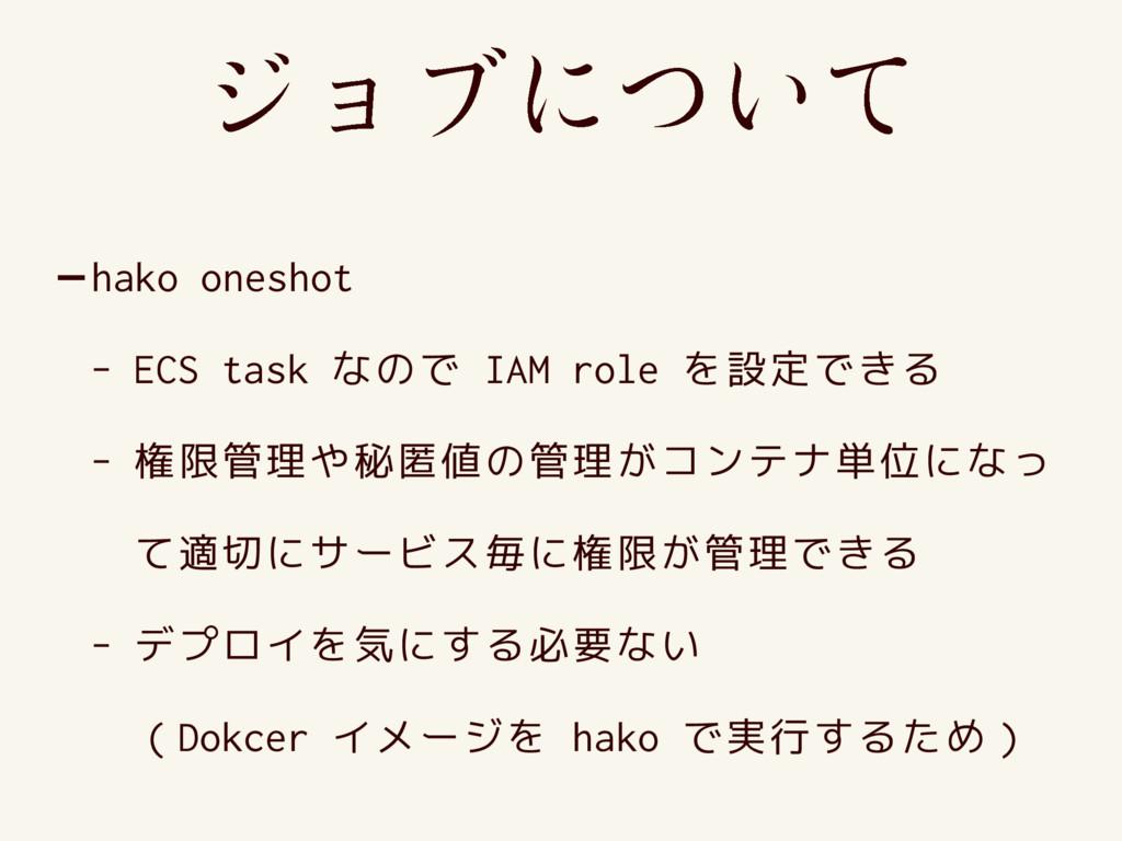 -hako oneshot - ECS task なので IAM role を設定できる - ...