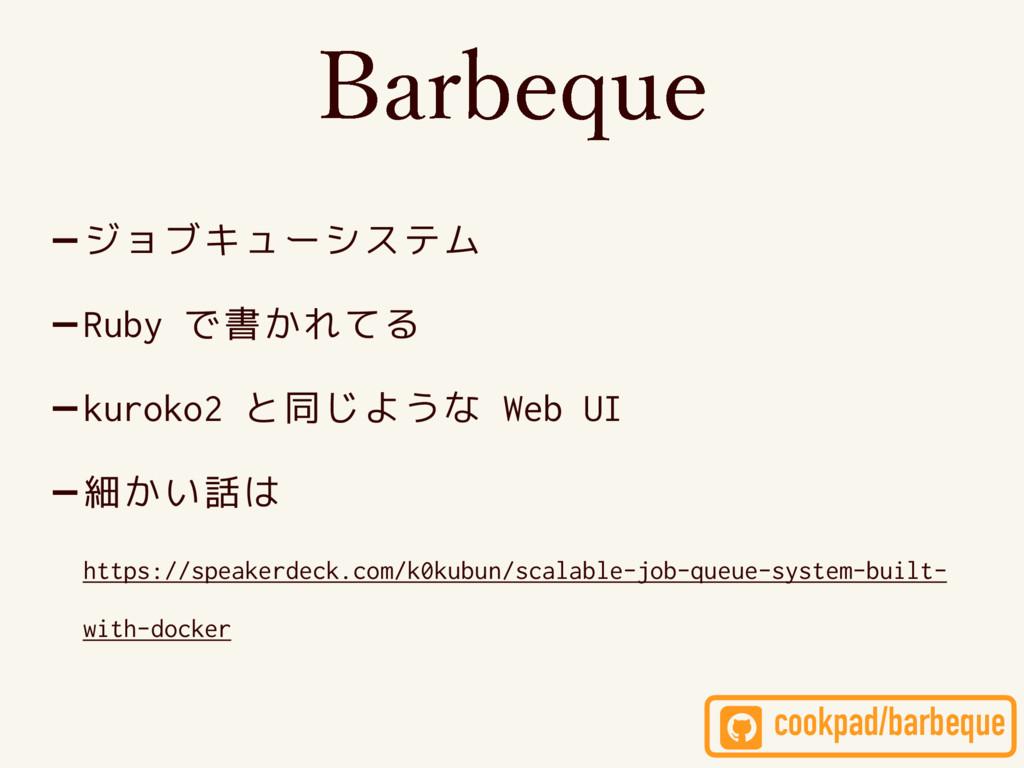 -ジョブキューシステム -Ruby で書かれてる -kuroko2 と同じような Web UI...