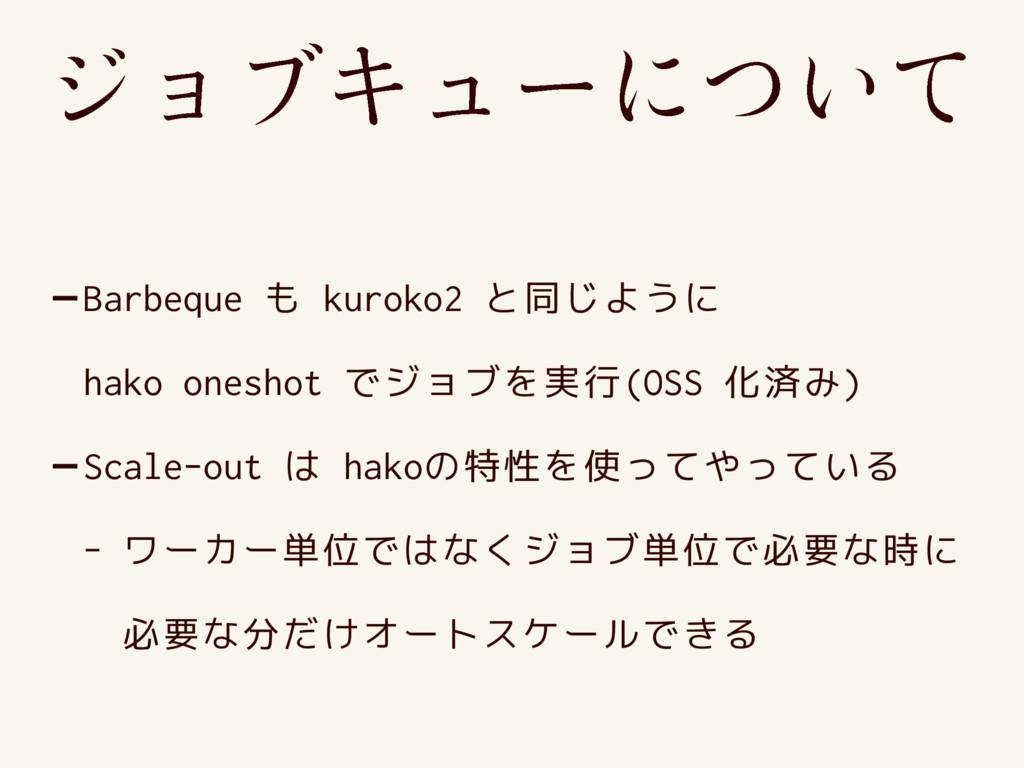 -Barbeque も kuroko2 と同じように hako oneshot でジョブを実...