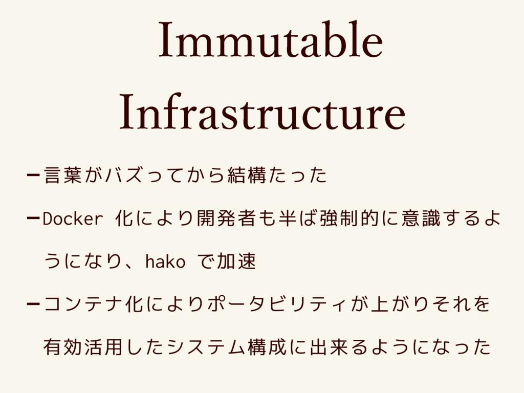-言葉がバズってから結構たった -Docker 化により開発者も半ば強制的に意識するよ うにな...