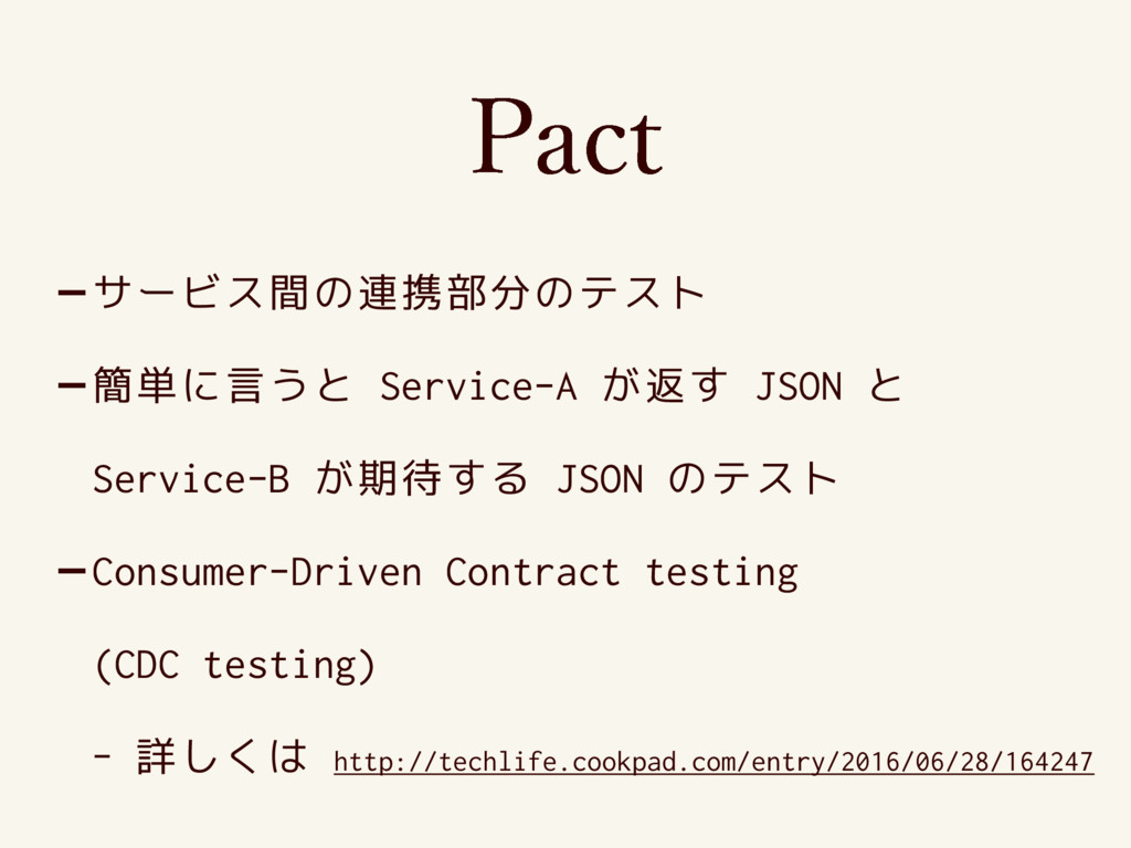 1BDU -サービス間の連携部分のテスト -簡単に言うと Service-A が返す JSON...