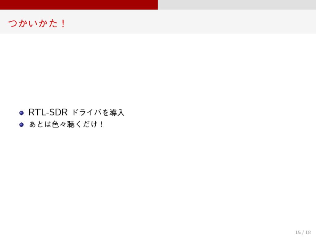 ͔͍͔ͭͨʂ RTL-SDR υϥΠόΛಋೖ ͋ͱ৭ʑௌ͚ͩ͘ʂ 15 / 18